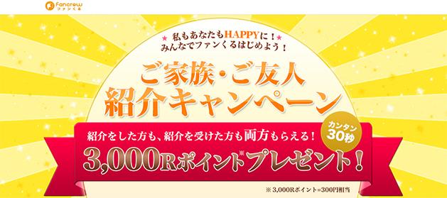 ファンくる紹介キャンペーン