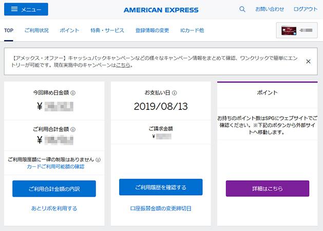 アメリカンエキスプレストップページのマイ・ページ