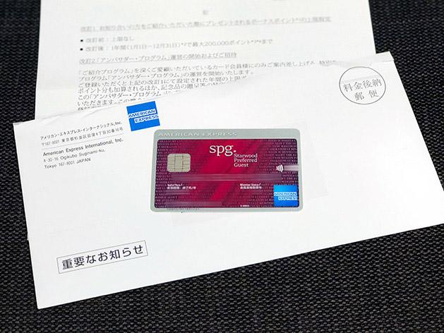 SPGアメックス「アンバサダー・プログラム」の招待状