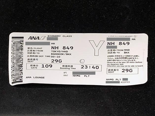 ANA国際線の搭乗券