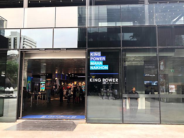 キングパワーマハナコン入口