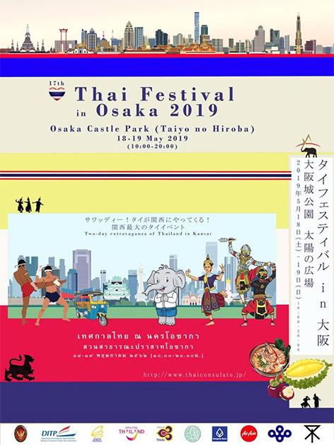 第17回タイフェスティバル2019大阪ポスター