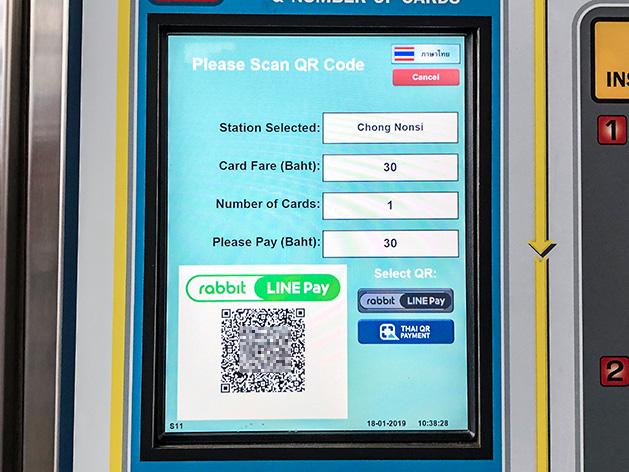 BTSのQRコード対応の自動販売機のQRコード画面