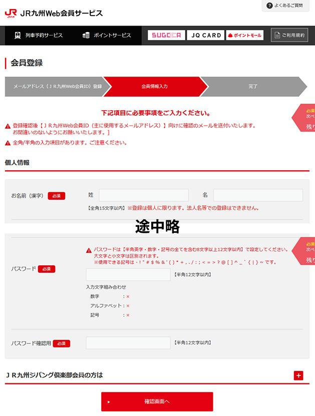 JR九州Web会員登録画面