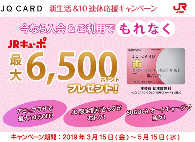 新生活&10連休応援キャンペーン
