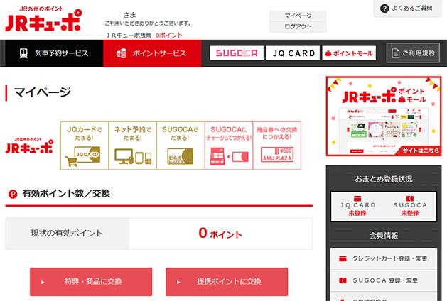 JRキューポのマイページ