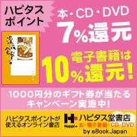 【全品送料無料】本・CD・DVDは7%還元 電子書籍は10%還元