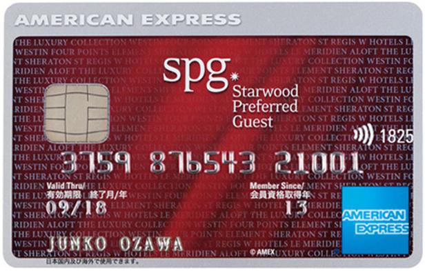 spgアメックスカード(スターウッドプリファードゲストアメリカンエキスプレスカード)